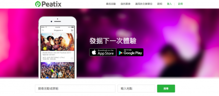 Peatix.com – Now available in (Traditional) Chinese